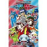 ポケットモンスターSPECIAL ソード・シールド (1) (てんとう虫コロコロコミックス)