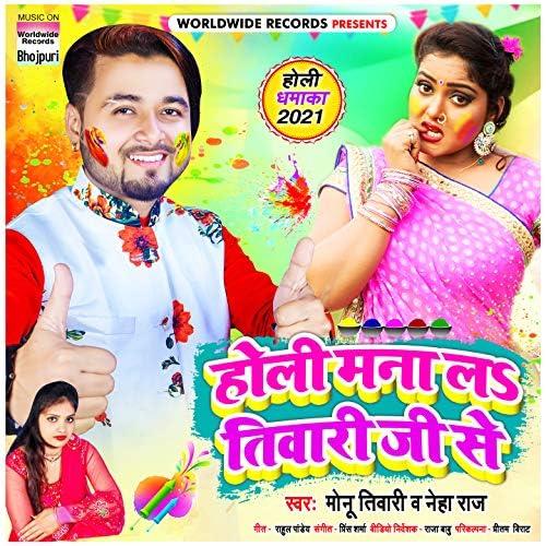 Monu Tiwari & Neha Raj