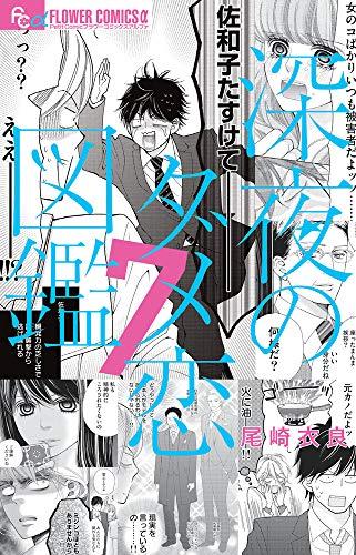 深夜のダメ恋図鑑 (7) (フラワーコミックスアルファ)