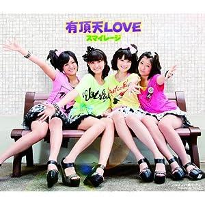 """有頂天LOVE"""""""