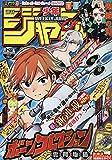 週刊少年ジャンプ(21・22) 2020年 5/11・18 合併号 [雑誌]
