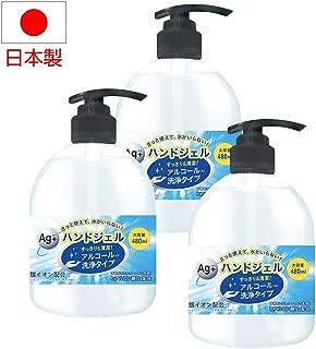 【日本製】アルコール洗浄タイプ ヒアルロン酸Na配合 ハンドジェル ウィルス対策 大容量480ml (3本セット) 東和化粧品株式会社