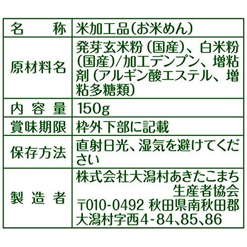 大潟村あきたこまち生産者協会『グルテンフリーマカロニ』