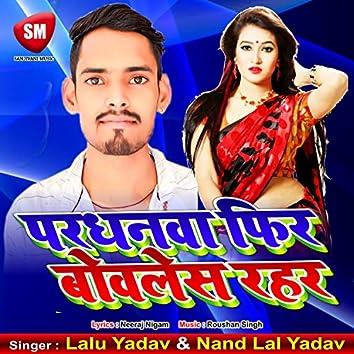 Pardhanwa Fir Bovlesh Rahar (Bhojpuri Song)