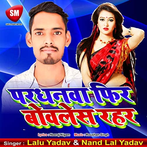Lalu Yadav & Nandlal Yadav