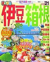 まっぷる 伊豆・箱根'21 (マップルマガジン 東海 3)