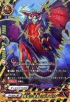 バディファイトDDD(トリプルディー) 魔竜の眷属 ヨブノズク(シークレット)/クライマックスブースター ドラゴンファイターズ/シングルカード/D-CBT/0127