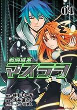 表紙: 戦闘城塞マスラヲ(4) (角川コミックス・エース)   林 トモアキ