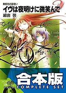 【合本版】黄昏色の詠使い 全10巻 (富士見ファンタジア文庫)