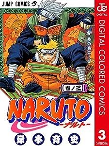 NARUTO―ナルト― カラー版 3巻 表紙画像