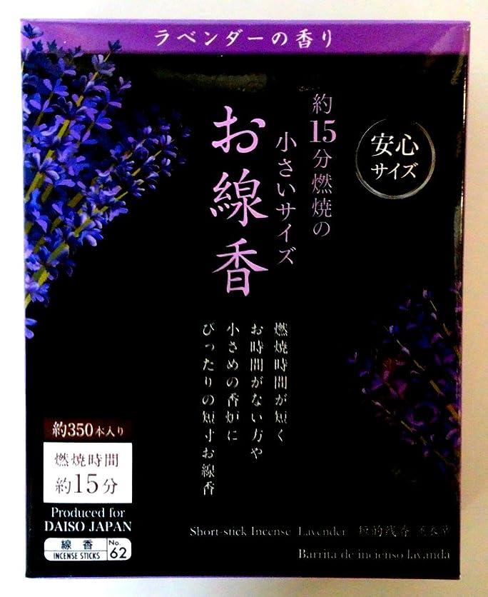 高度飢えた広げるJapanese Traditional Incense