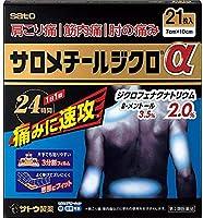 【第2類医薬品】サロメチールジクロα 21枚 ×5 ※セルフメディケーション税制対象商品