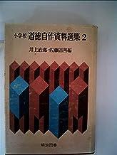 小学校道徳自作資料選集〈2〉 (1976年)