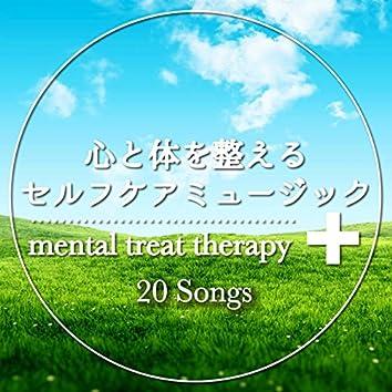 mental treat therapy ~心と体を整えるセルフケアミュージック~ ベスト20