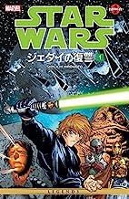 Star Wars - Return of the Jedi Vol. 1 (Star Wars Return of the Jedi)