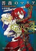 表紙: 薔薇のマリア 13.罪と悪よ悲しみに沈め (角川スニーカー文庫) | BUNBUN
