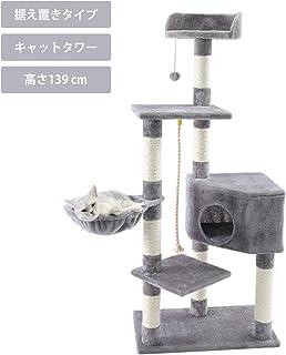 Speedy Pet キャットタワー 猫用タワー ねこハウス 子猫 シニア 上りやすい 天然サイザル 据え置き 猫のおもちゃ 角置き対応 省スペース 運動不足 ストレス解消 グレー 高さ139cm