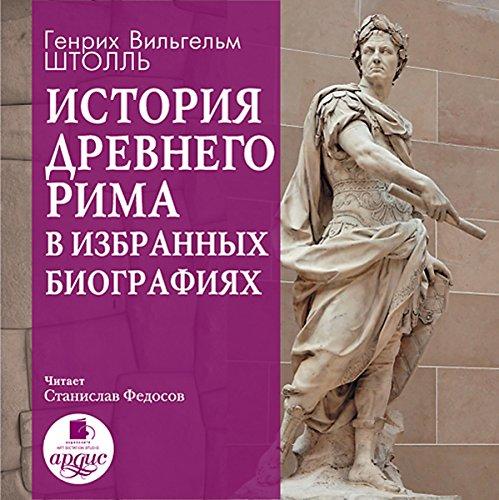 Istoriya Drevnego Rima v izbrannykh biografiyakh. audiobook cover art