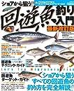 ショアから狙う 回遊魚釣り入門 最新改訂版