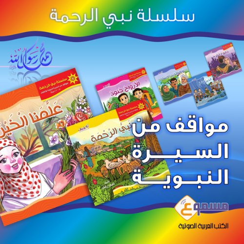 Nabey Arrahmah Kids Stories audiobook cover art