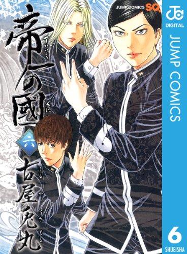 帝一の國 6 (ジャンプコミックスDIGITAL)