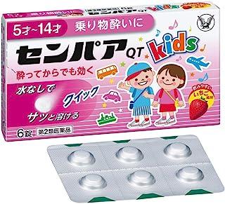 【第2類医薬品】センパアQT<ジュニア> 6錠