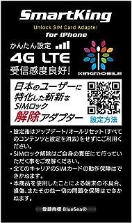 【NEW新方式! 】BlueSea iOS15.0.2対応 SmartKing SIMロック解除アダプタ SoftBank/au/docomoのiPhoneXS/X 、iPhone8/8plus、iPhone7/7plus/6s/6s plu...