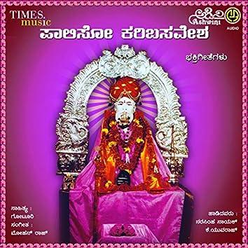 Paliso Karibasavesha Bhakthi Geethegallu