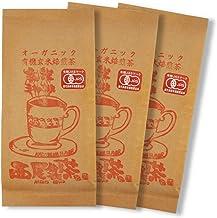 玄米珈琲 煮出し用粒タイプ 300g×3袋セット 鹿児島県産 無農薬・有機JAS オーガニック玄米100%使用