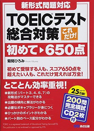 【CD2枚付】【新形式対応】これだけ! TOEICテスト総合対策 初めて~650点
