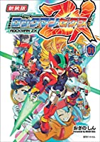 新装版 ロックマン ゼクス 01