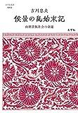 侯景の乱始末記──南朝貴族社会の命運 (志学社選書)