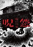 呪怨:呪いの家 Blu-ray BOX[Blu-ray/ブルーレイ]