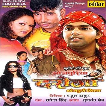 Bhojpuriya Daroga (Original Motion Picture Soundtrack)