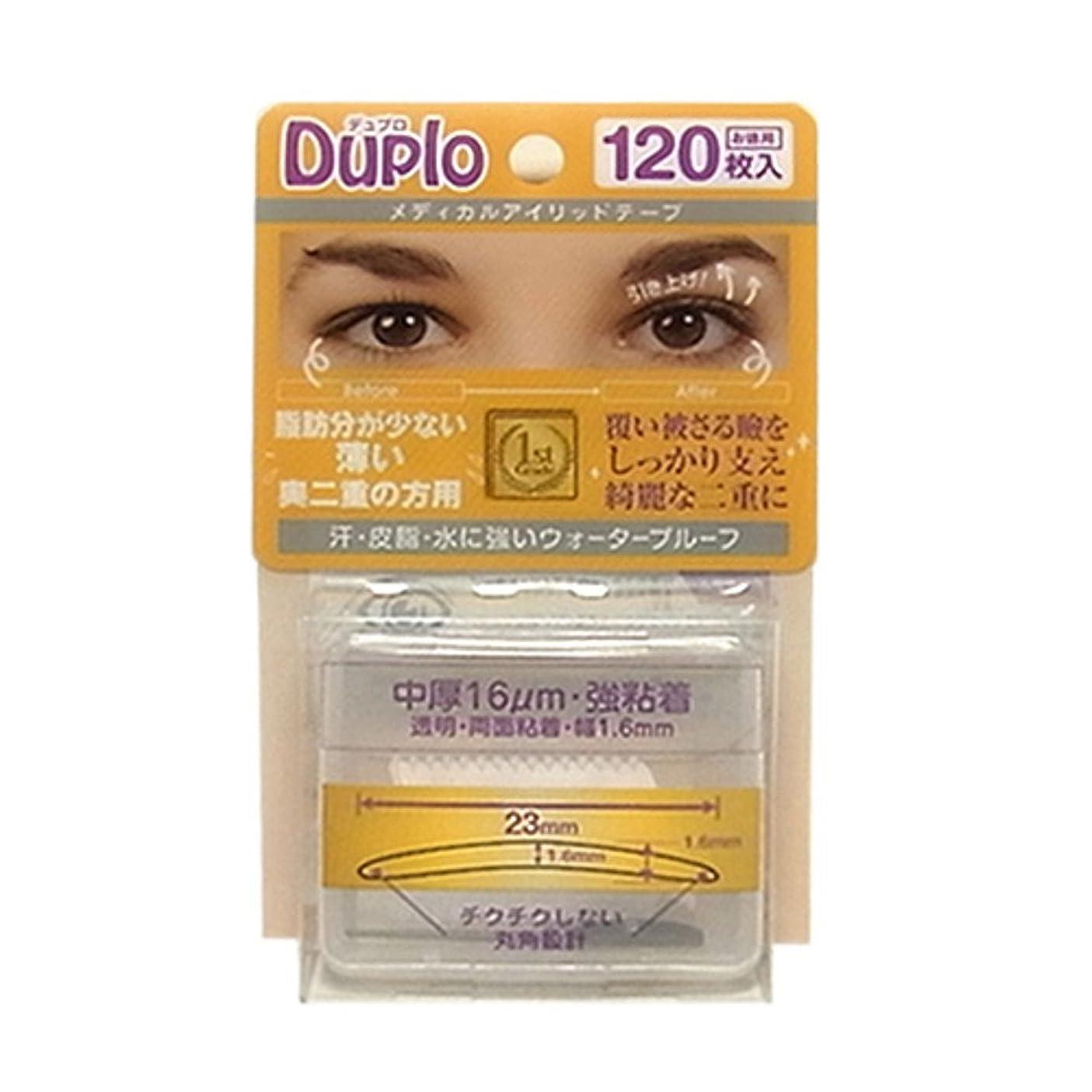 大通りカポック批判的Duplo デュプロ メディカルアイリッドテープ 中厚 16μm 強粘着 (眼瞼下垂防止用テープ)透明?両面 120枚入