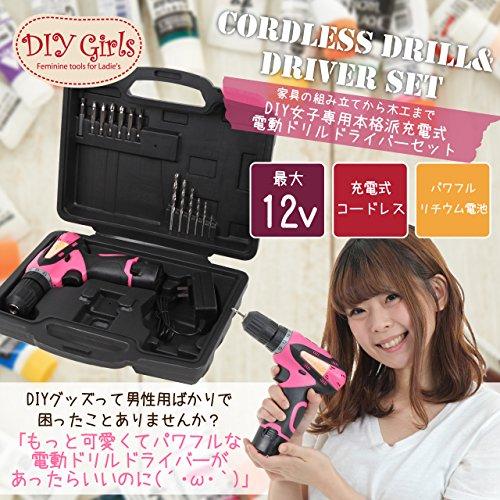 DIYGirls『DIY女子専用電動ドリルドライバーセットSR068』