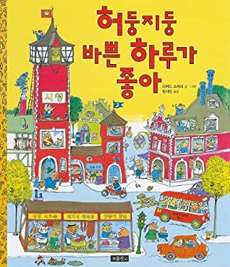 Richard Scarry's What Do People Do All Day? (Korean Edition)
