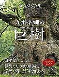 九州・沖縄の巨樹:遥かなるいのちの旅