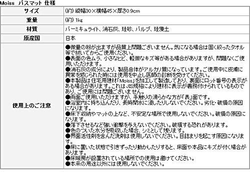 【バスマットモイス珪藻土速乾日本製防カビ横幅45×縦幅30】MoissバスマットSサイズ(B718)