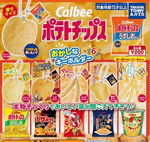 カルビー ポテトチップス おかしなキーホルダー6 2020 全6種セット ガチャガチャ