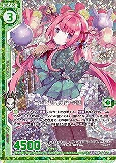 Z/X -ゼクス- E21 今どきの女の子 令和 ホログラム E21H-025 EXパック 第21弾 もえドラ ホウライ 緑