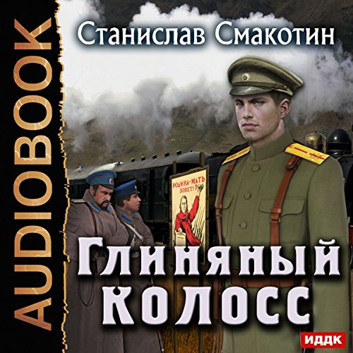 Tsushima Syndrome II. Clay Colossus [Russian Edition] audiobook cover art