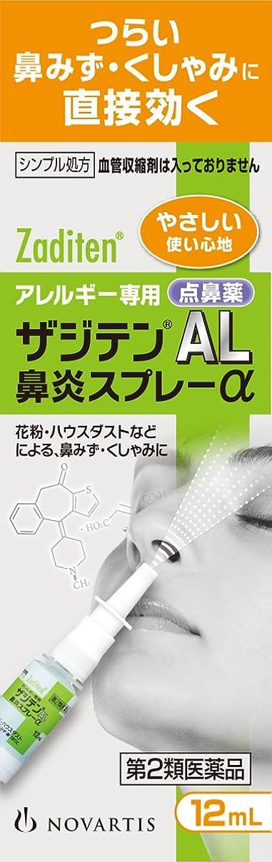 破産銛知的【第2類医薬品】ザジテンAL鼻炎スプレーα 12mL ※セルフメディケーション税制対象商品