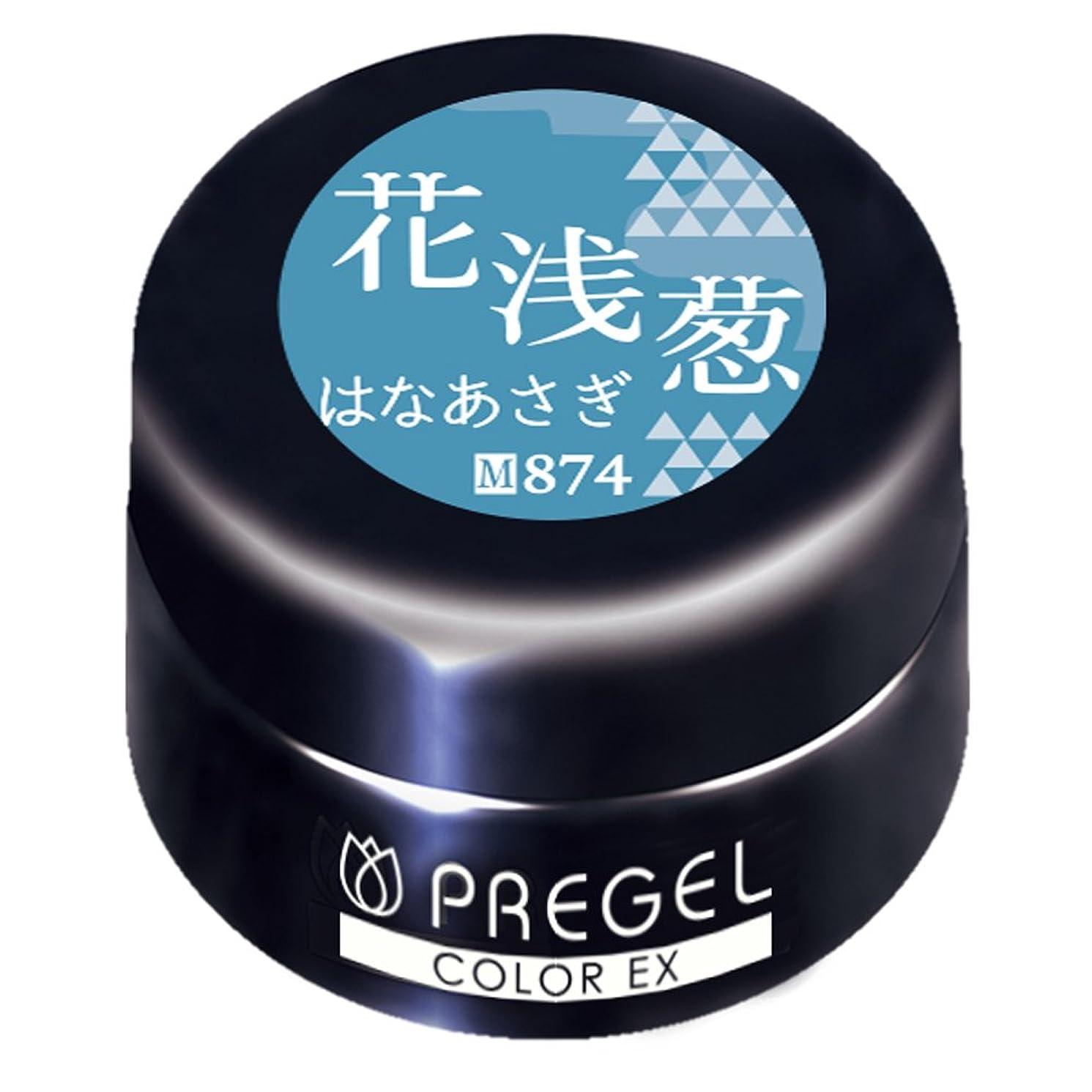 調子ウェイタースツールPRE GEL カラーEX 花浅葱874 3g UV/LED対応