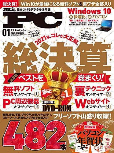 Mr.PC(ミスターピーシー) 2021年 01 月号 [雑誌]