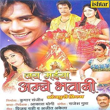 Jay Maiya Ambe Bhavani (Original Motion Picture Soundtrack)