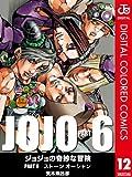 ジョジョの奇妙な冒険 第6部 カラー版 12 (ジャンプコミックスDIGITAL)