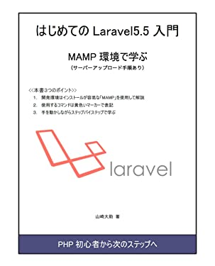 PHP First Framework/Laravel (Japanese Edition)