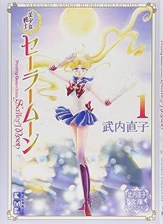 美少女戦士セーラームーン(1) 武内直子文庫コレクション (講談社漫画文庫)