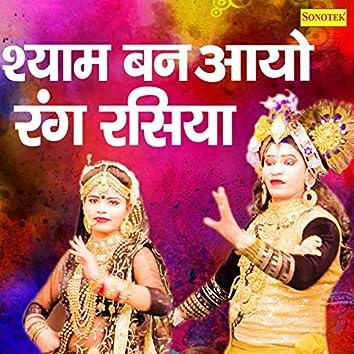 Shyam Ban Aayo Rang Rasiya - Single